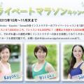 プライベートマラソンキャンペーン 10月・11月開催
