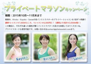 プライベートマラソン2015